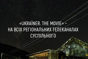 «Ukraïner. The Movie» — на телеканалі UA: ВІННИЦЯ